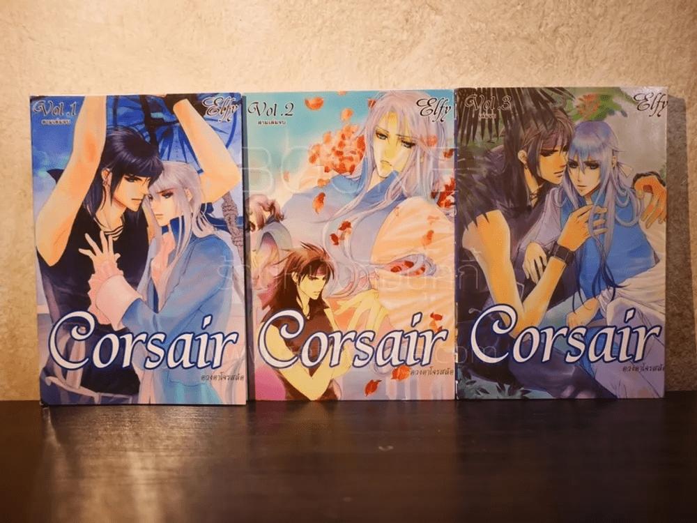 Corsair ดวงตาโจรสลัด 3 เล่มจบ ✦