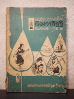 แบบเรียนวรรณคดีไทย เรื่องวาสิฏฐี ชั้นมัธยมศึกษาปีที่ 3