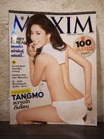 Maxim Thailand No.100 April 2013 แตงโม ภัทรธิดา