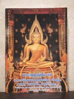 พระพุทธชินราช วัดพระศรีมหาธาตุวรมหาวิหาร พิษณุโลก (ภาพสีทั้งเล่ม)