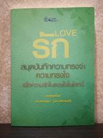 รัก Love (สมุดบันทึก)