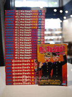 คู่แสบวัยซ่า 3 ภาค ครบ 28 เล่มจบ (เรื่องเดียวกับคู่ซ่าฮา x2) •