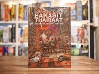 ชำแหละจิต เอกสิทธิ์ ไทยรัตน์ Mania Anatomize Eakasit Thairaat •