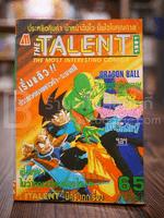 The Talent The Most Interesting Comics No.65