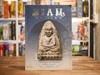 นิตยสารพระ Siam Amulet Vol.8