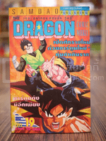 The Dragon Comic Weekly No.19