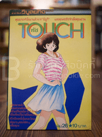 Touch ทัช เล่ม 26