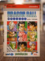 Dragonball ดรากอนบอล เล่ม 41