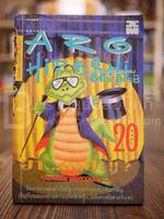 Aro Hiroshi Collection ฉบับรวมผลงาน (ปกข้างมีรอยถลอก)