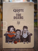 Quote of The Duang