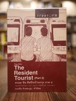 Troy Chin The Resident Tourist (Part 2) ทรอย ชิน ศิลปินป่วนกรุง ภาค 2
