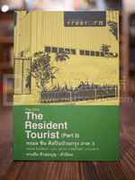 Troy Chin The Resident Tourist (Part 3) ทรอย ชิน ศิลปินป่วนกรุง ภาค