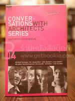 คุยกับสถาปนิกกลายพันธุ์ 04 นิธิ สถาปิตานนท์/ เกียรติศักดิ์ เวทีวุฒาจารย์