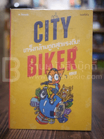 City Biker เกร็งกล้ามตูด สุดแรงถีบ - Roger