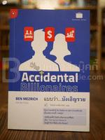 The Accidental Billionaires แบบว่า...บังเอิญรวย✦