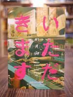 อิตาดาคิมัส ทริปกินแหลกล้างโลก โตเกียว โอซาก้า โกเบ