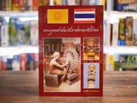 พระพุทธศาสนากับราชอาณาจักรไทย