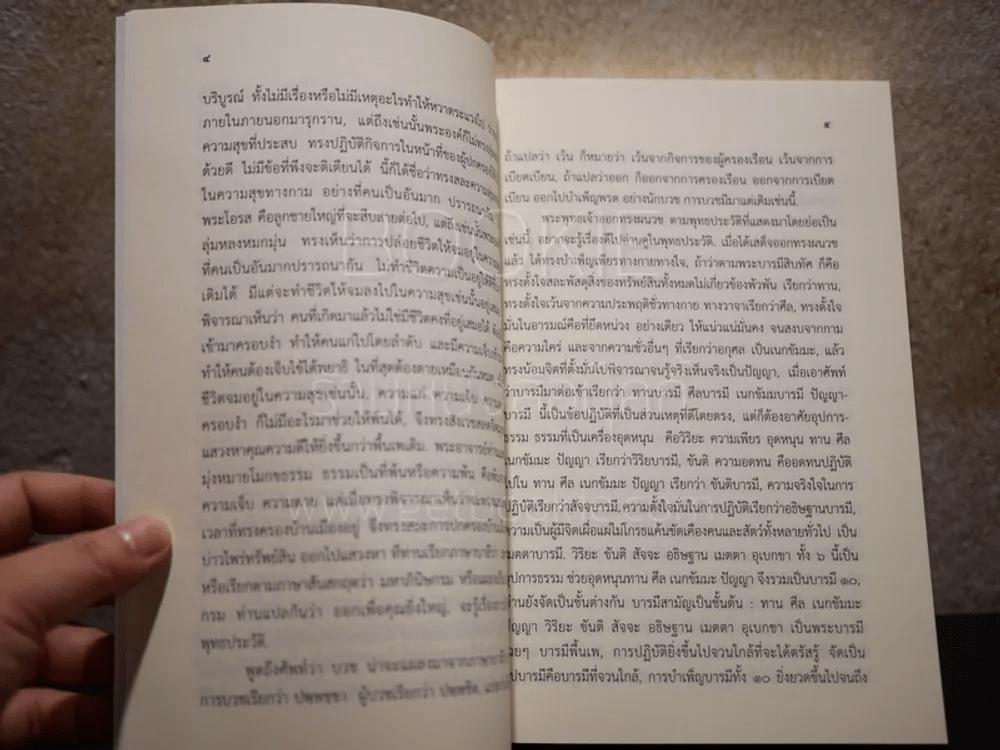 พระโอวาทธรรมบรรยาย พ.ศ.2493 - สรรนิพนธ์ 2 เล่ม สมเด็จพระสังฆราชเจ้า กรมหลวงวชิรญาณวงศ์