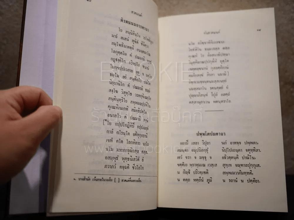 พุทธศาสนสุภาษิต เล่ม 1-3 - เอกเทสสวดมนต์ พระญาณวโรดม (สนธิ์ กิจฺจกาโร) 2 เล่ม