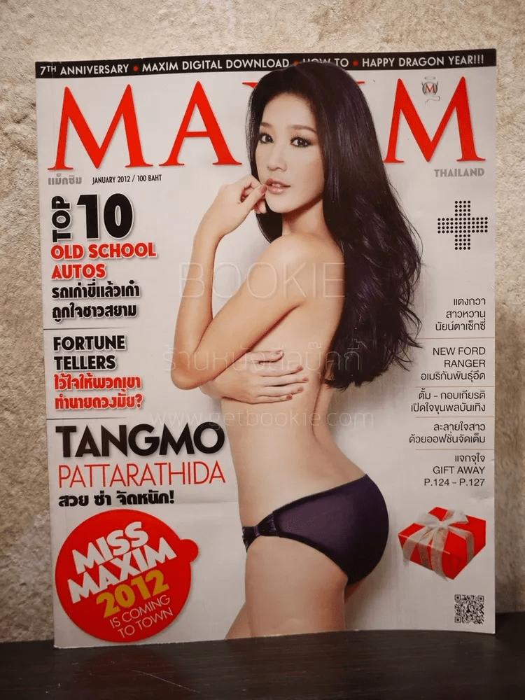 Maxim Thailand No.85 January 2012 แตงโม ภัทรธิดา
