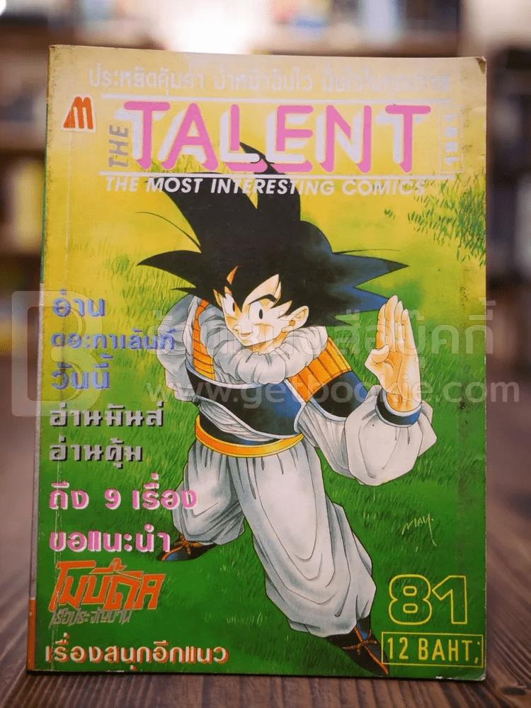 The Talent The Most Interesting Comics No.81