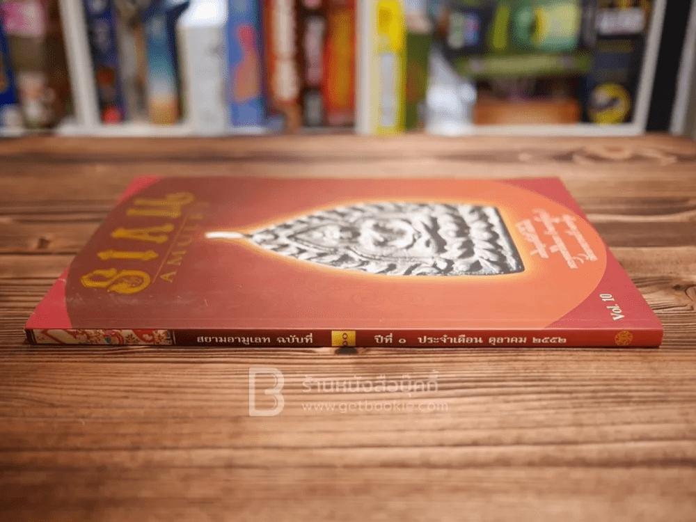 นิตยสารพระ Siam Amulet Vol.10