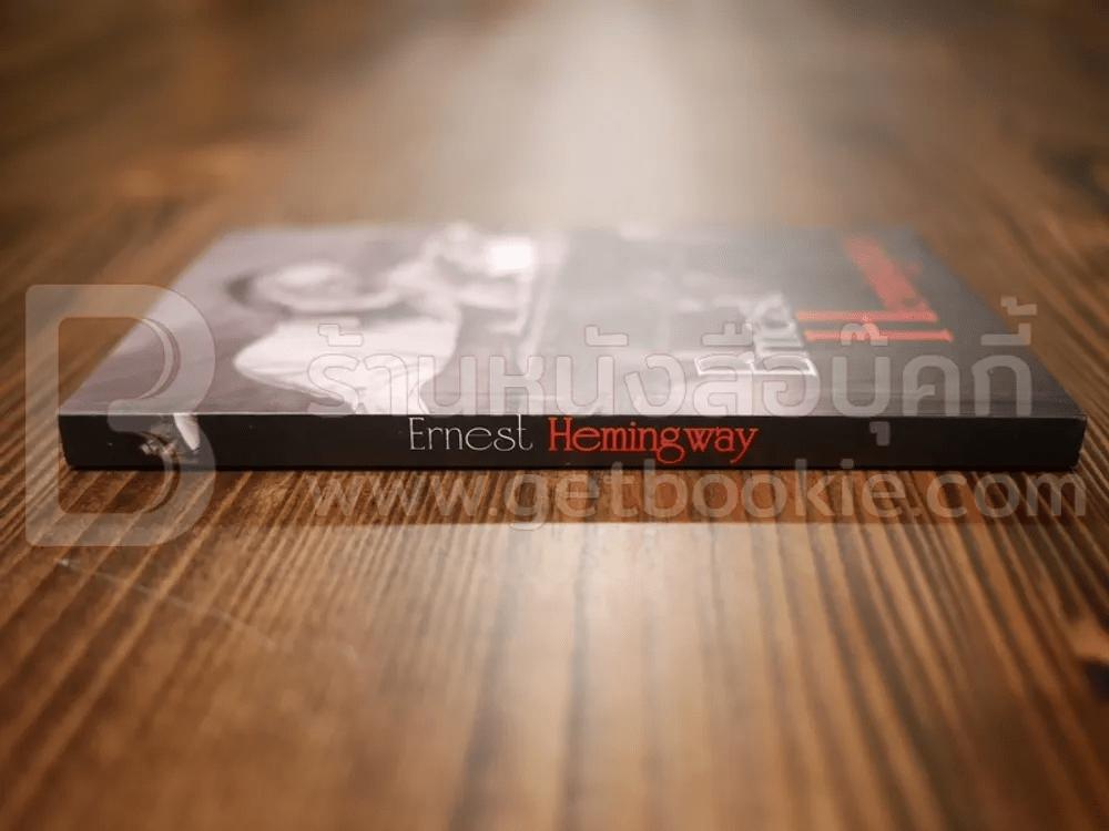Ernest Hemingway (สมุดบันทึก)