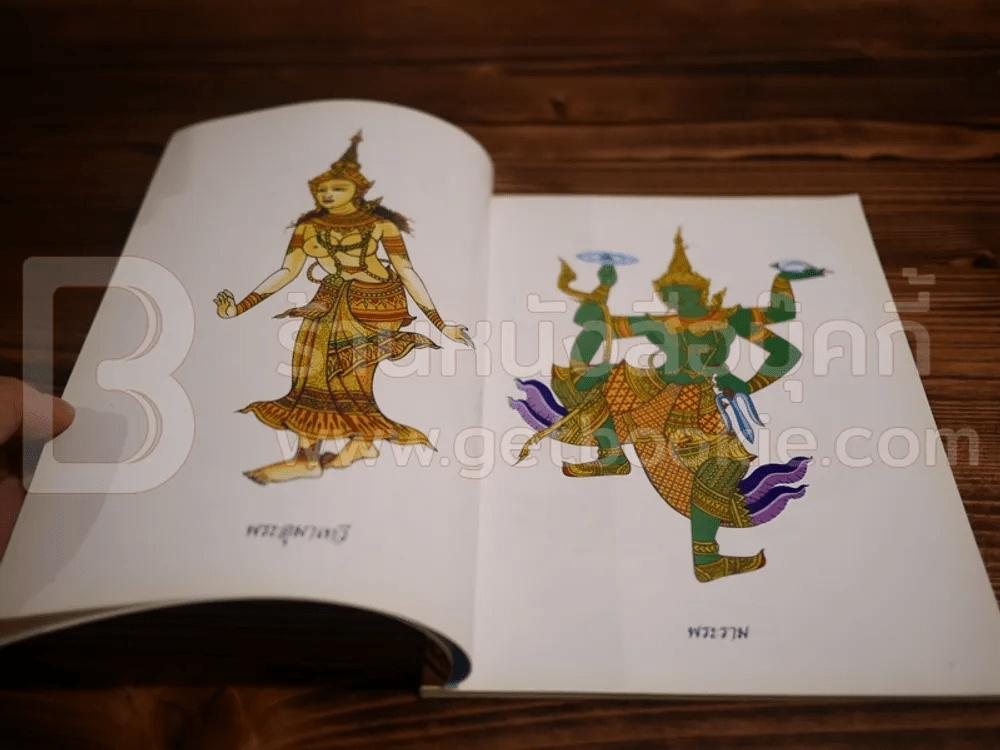 รามเกียรติ์ (ในเล่มมีภาพตัวละครพร้อมประวัติอย่างละเอียด)
