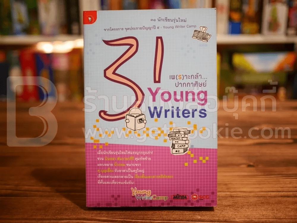 31 Young Writers เพ(ร)าะกล้า...ปากกาศิษย์