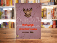 รัฐธรรมนูญแห่งราชอาณาจักรไทย พ.ศ.2540 (มีรอยขีดเขียน)