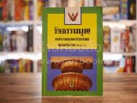 รัฐธรรมนูญแห่งราชอาณาจักรไทย พ.ศ.2540
