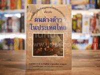 รวมบทบัญญัติแห่งกฎหมายไทยและเอกสารสำคัญเกี่ยวกับคนต่างด้าวในประเทศไทย