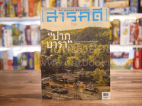 Feature Magazine สารคดี ฉบับที่ 363 ปีที่ 31 พฤษภาคม 2558 ปากบารา