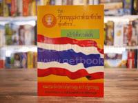 ร่างรัฐธรรมนูญแห่งราชอาญาจักรไทย พุทธศักราช...ฉบับรับฟังความคิดเห็น