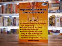 แนวข้อสอบกฎหมายรัฐธรรมแห่งราชอาณาจักรไทย