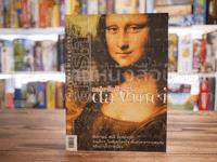 Feature Magazine สารคดี ฉบับที่ 254 ปีที่ 22 เมษายน 2549 ดาวินชี