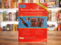 Successful English Grammar ภาษาอังกฤษฉบับรวม ม.4-5-6