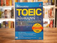 เตรียมสอบ Toeic ฉบับสมบูรณ์ (ไม่มีซีดี)