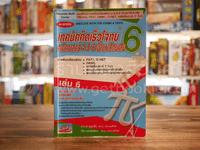เทคนิคคิดเร็วโจทย์คณิตศาสตร์ 4-5-6 เข้ามหาวิทยาลัย เล่ม 6