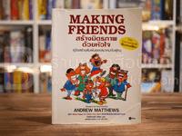 Making Friends สร้างมิตรภาพด้วยหัวใจ