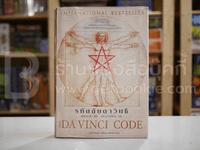 The Da Vinci Code รหัสลับดาวินชี - แดน บราวน์  ฉบับพิเศษ พร้อมภาพประกอบ (ปกแข็ง) พิมพ์ครั้งแรก ✦