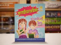 พกหลักภาษาไทย ช่วงชั้นที่ 2 (มีคราบน้ำ)