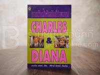 ยามรักน้ำต้มผักก็ว่าหวาน Charles & Diana
