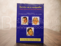 เรื่องราวง่ายๆของ 23 นายกรัฐมนตรีไทย (พิมพ์ 2 ภาษา ไทย-อังกฤษ)