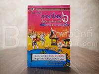 ประมวลศัพท์ ภาษาไทย ป.6 ภาษาพาที วรรณคดีลำนำ