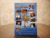 บันทึกทั่วไทย 76 จังหวัด - แทนไท อ.ตระกูล