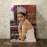 ขวัญเรือน 1061 ก.ค.2559 อนิพรณ์ เฉลิมบูรณะวงศ์ มิสยูนิเวิร์สไทยแลนด์ 2015