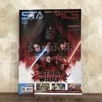 Starpics No.884 December 2017
