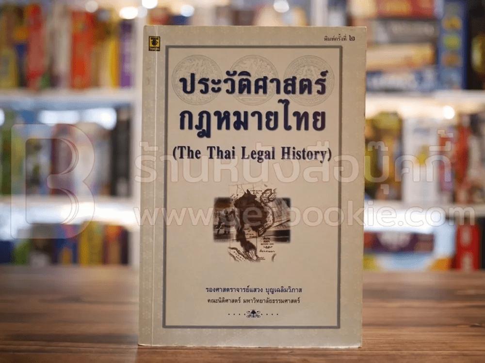 ประวัติศาสตร์กฎหมายไทย (มีรอยขีดเขียน)
