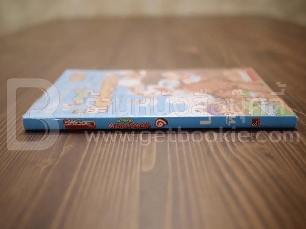 ผจญภัยตามรอยพระพุทธเจ้า เล่ม 1 (พระเจ้า 500 ชาติ) (ฉบับการ์ตูน)